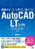 kisokara_autocad