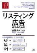 リスティング広告_cover_0330
