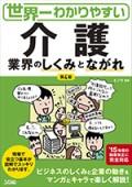 kaigo_cover_zentai