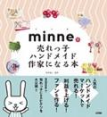 Minne_cov_Nyuko_OL