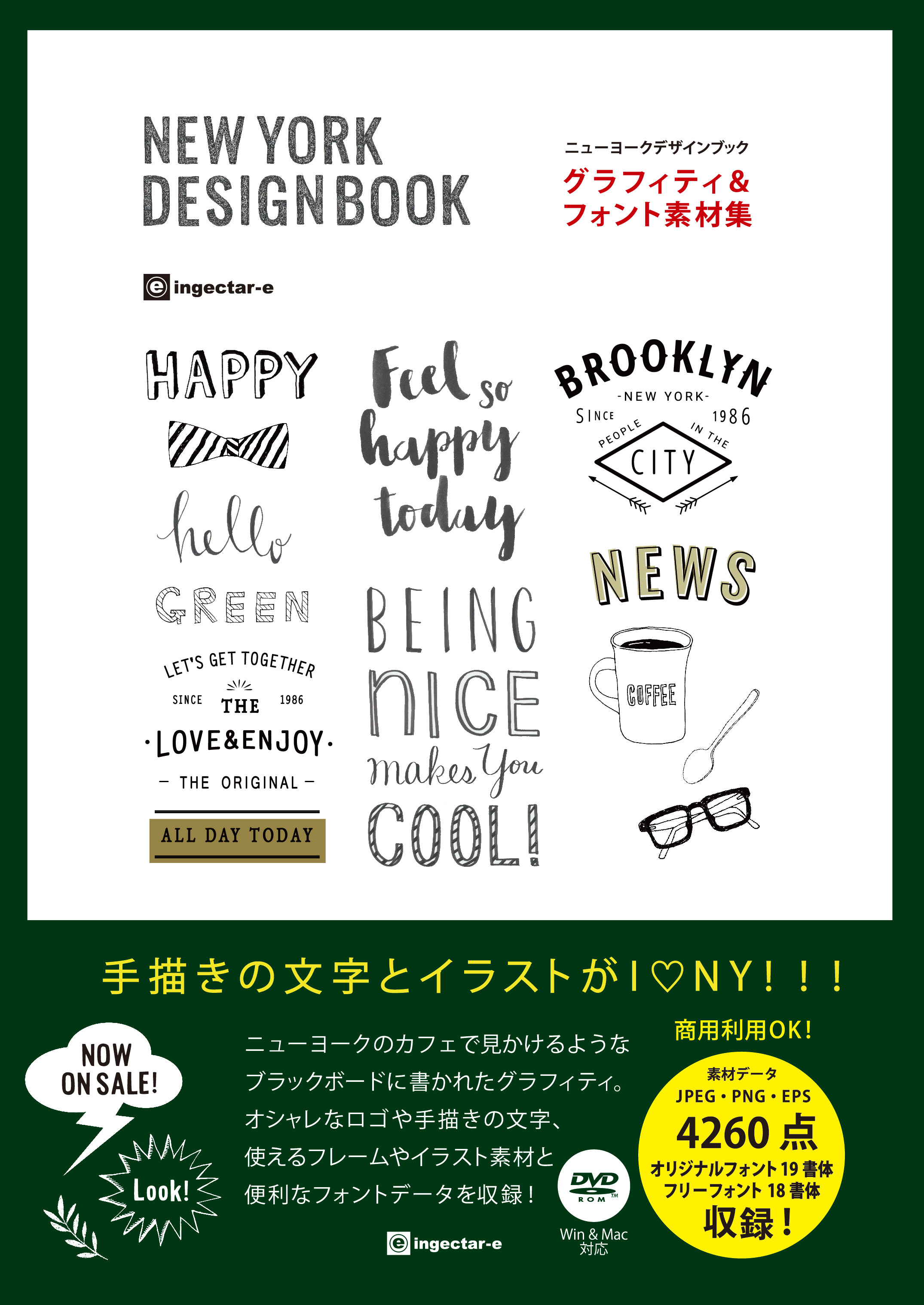 グラフィティ&フォント素材集ニューヨークデザインブック(ingectar-e