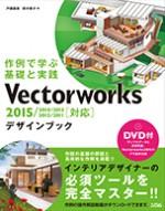 Vectorworksデザインブック 2015/2014/2013/2012/2011対応