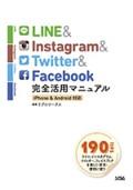 LINE_Insta_Twitter_FB_完全活用_150