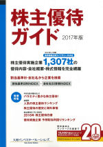 株主優待2017