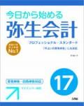 弥生会計カバー_s