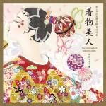 cover_kimonobijin_ol