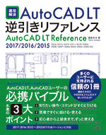 AutoCAD_LT_Reference2017