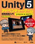 Unity_ADV_cover_s