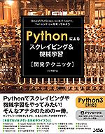 Python機械学習150PX1