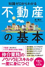 fudosan_cover