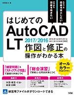 hajimete_autocad_cover_w150