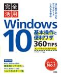 完全活用Windows10