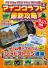 MC_cover 最新攻略_0404d_ol