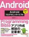 Android coverB