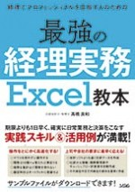 最強の経理実務 Excel教本