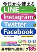 LINE&insta_cover