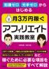知識ゼロ 元手ゼロからはじめる 月3万円稼ぐ アフィリエイト実践教室