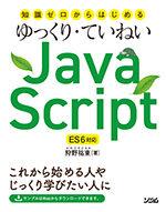 知識ゼロからはじめるゆっくり・ていねいJavaScriptES6対応カバー