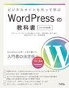 ビジネスサイトを作って学ぶ WordPressの教科書 Ver. 5.x対応版