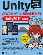 Unity 3D/2Dゲーム開発実践入門 Unity2019対応版書影