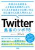Twitter 集客のツボ 98
