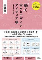 動くWebデザインアイディア帳実践編