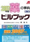 薬の事典 ピルブック〈2007年版〉
