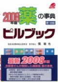 薬の事典ピルブック<2008年版>