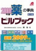 薬の事典ピルブック<2009年版>