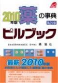薬の事典ピルブック 第20版(2010年版)