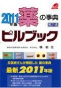 薬の事典ピルブック 第21版(2011年版)