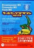 Dreamweaver MX Fireworks MX Flash MX クールページデザイン リミックス