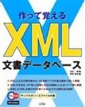 作って覚える XML文書データベース