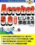 Acrobat5.0 PDF ビジネス徹底活用