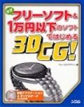 フリーソフト&1万円以下のソフトではじめる 3DCG