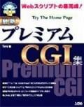 Webスクリプトの最高峰! Try The HomePage最新プレミアムCGI集