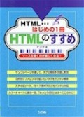 HTML…はじめの1冊 HTMLのすすめ