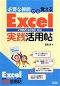必要な機能から覚える Excel実践活用帖 [2002/2000対応]