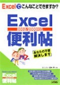 Excel便利帳