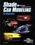 Shade CAR MODELING for Beginners R5ではじめる! 3Dカーモデリング
