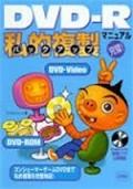 完璧! DVD-R 私的複製マニュアル