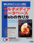 オープンソースソフトウェアによる マルチメディアデータベースWebの作り方