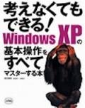 考えなくてもできる! Windows XPの基本操作をすべてマスターする本