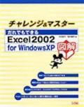 チャレンジ&マスター だれでもできる 図解 Excel2002 for WindowsXP