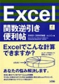 Excel関数逆引き便利帖 2002/2000対応