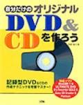 自分だけのオリジナルDVD&CDを作ろう