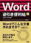 Word 逆引き便利帖 2002/2000対応
