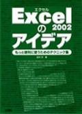 Excel2002のアイデア もっと便利に使うためのテクニック集