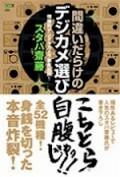 間違いだらけのデジカメ選び 機種別デジタルカメラ徹底批評!
