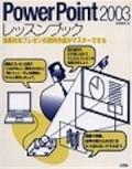 PowerPoint2003 レッスンブック
